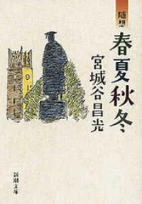 随想 春夏秋冬(新潮文庫)