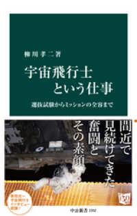 宇宙飛行士と言う仕事 選抜試験からミッションまで(中公新書)