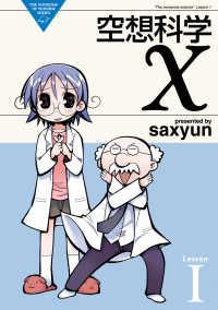 空想科学X 全5巻セット