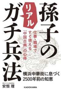 仕事・職場ですぐ使える「中国古典」の心得 孫子のリアルガチ兵法 横浜中華街に息づく2500年前の知恵