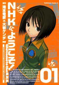 NHKにようこそ! 8巻セット