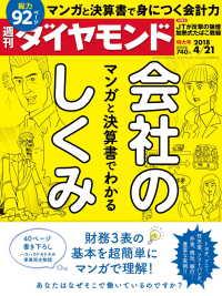 紀伊國屋書店BookWebで買える「週刊ダイヤモンド 18年4月21日号」の画像です。価格は690円になります。