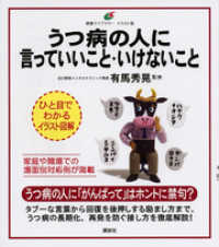 紀伊國屋書店BookWebで買える「うつ病の人に言っていいこと・いけないこと」の画像です。価格は1,404円になります。