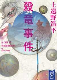 殺竜事件 a case of dragonslayer