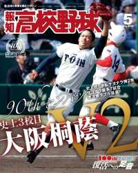 報知高校野球 ― 2018年5月号