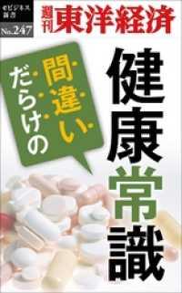 間違いだらけの健康常識―週刊東洋経済eビジネス新書No.247