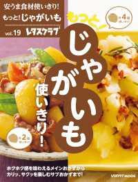 紀伊國屋書店BookWebで買える「安うま食材使いきり!vol.19 もっと!じゃがいも使いきり!」の画像です。価格は378円になります。