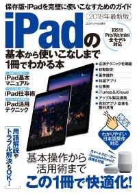 紀伊國屋書店BookWebで買える「iPadの基本から使いこなしまで1冊でわかる本」の画像です。価格は972円になります。