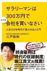 サラリ-マンは300万円で小さな会社を買いなさい
