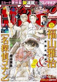 週刊少年サンデー - 2018年21号(2018年4月18日発売)