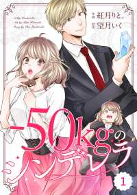 Berry's COMICS<br> comic Berry's-50㎏のシンデレラ - 1巻