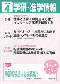 紀伊國屋書店BookWebで買える「学研・進学情報 2018年4月号」の画像です。価格は108円になります。