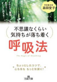 紀伊國屋書店BookWebで買える「不思議なくらい気持ちが落ち着く呼吸法」の画像です。価格は702円になります。