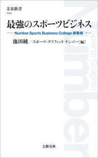 最強のスポーツビジネス Number Sports Business College講義録