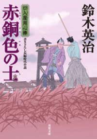 紀伊國屋書店BookWebで買える「口入屋用心棒 : 40 赤銅色の士」の画像です。価格は561円になります。