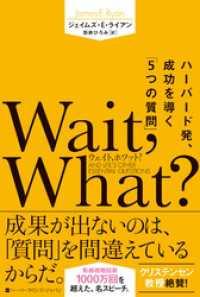 Wait,What?(ウェイト、ホワット?) ハーバード発、成功を導く「5つの質問」