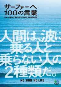 サーファーへ 100の言葉 - 本編