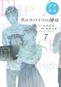 紀伊國屋書店BookWebで買える「スロウハイツの神様 プチキス」の画像です。価格は108円になります。