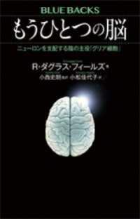 もうひとつの脳 ニューロンを支配する陰の主役「グリア細胞」