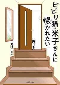 ビビり猫・米子さんに懐かれたい。