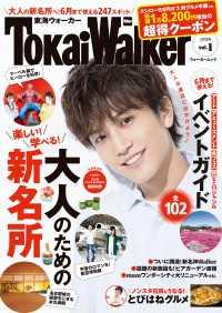TokaiWalker東海ウォーカー2018年vol.1