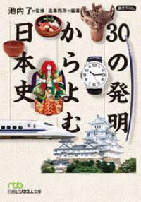 紀伊國屋書店BookWebで買える「30の発明からよむ日本史」の画像です。価格は864円になります。