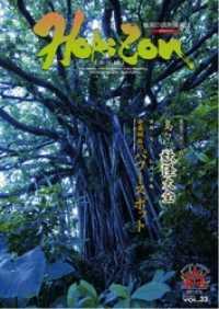 紀伊國屋書店BookWebで買える「ホライゾン 第33号」の画像です。価格は324円になります。