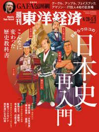 紀伊國屋書店BookWebで買える「週刊東洋経済 2018年4月28日-5月5日合併号」の画像です。価格は720円になります。