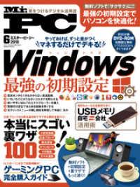 紀伊國屋書店BookWebで買える「Mr.PC (ミスターピーシー 2018年 6月号」の画像です。価格は734円になります。