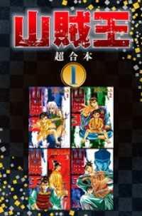 山賊王 超合本版(1)