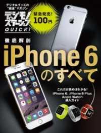 紀伊國屋書店BookWebで買える「デジモノステーションQUICK! 徹底解剖 iPhone 6のすべて」の画像です。価格は108円になります。