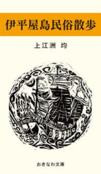 伊平屋島民俗散歩 / 上江洲均【著】 <電子版> - 紀伊國屋書店ウェブ ...