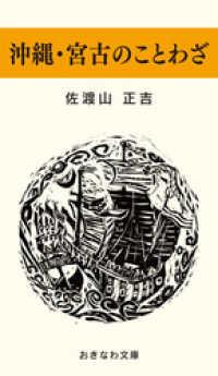 紀伊國屋書店BookWebで買える「沖縄・宮古のことわざ」の画像です。価格は925円になります。