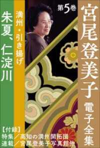 5『朱夏/仁淀川』