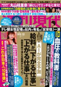 週刊現代<BR>2018年<BR>5月5日・12日号