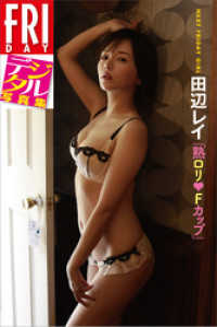 FRIDAYデジタル写真集 田辺レイ『熟ロリFカップ』
