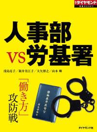 紀伊國屋書店BookWebで買える「人事部VS労基署」の画像です。価格は324円になります。