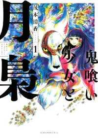 【期間限定試し読み増量版】鬼喰い少女と月梟 1巻