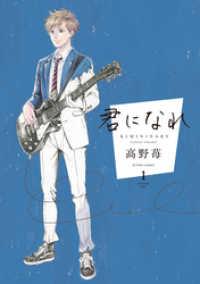 紀伊國屋書店BookWebで買える「君になれ 分冊版」の画像です。価格は54円になります。