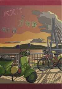 紀伊國屋書店BookWebで買える「べスパと万年筆」の画像です。価格は216円になります。