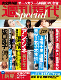 週刊現代Special<BR>2018年<BR>5月11日増刊号