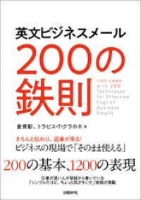 英文ビジネスメール 200の鉄則
