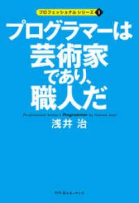 紀伊國屋書店BookWebで買える「プログラマーは芸術家であり、職人だ」の画像です。価格は648円になります。