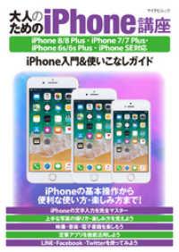 大人のためのiPhone講座 iPhone 8/8 Plus・iPhone 7/