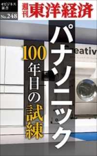 パナソニック100年目の試練―週刊東洋経済eビジネス新書No.248