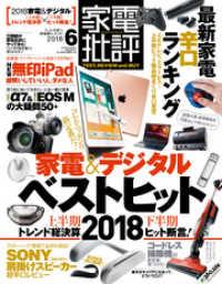 紀伊國屋書店BookWebで買える「家電批評 2018年 6月号」の画像です。価格は680円になります。