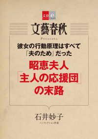 紀伊國屋書店BookWebで買える「彼女の行動原理はすべて「夫のため」だった 昭恵夫人「主人の応援団」の末路」の画像です。価格は300円になります。