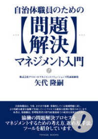 PARADE BOOKS<br> 自治体職員のための問題解決マネジメント入門