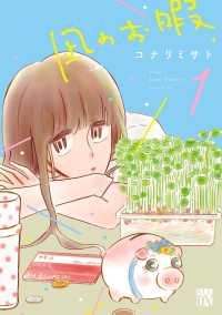 【大増量試し読み版】凪のお暇 1