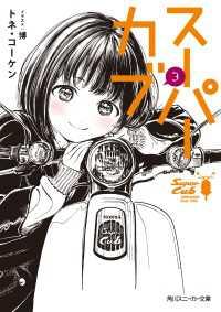 スーパーカブ 3【電子特別版】